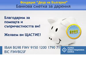 Деца на България - банер дарения