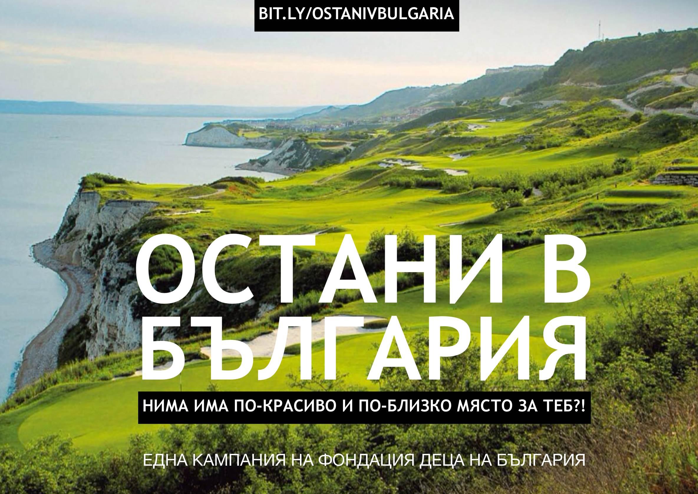Остани в България - Природата