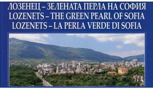 Lozenec_zelenata perla