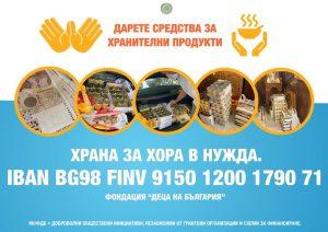 Дари храна за хора в нужда